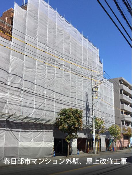 春日部市マンション外壁、屋上改修工事
