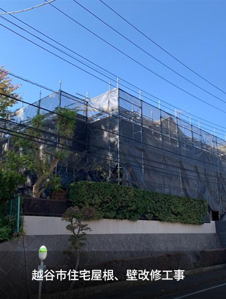 越谷市住宅屋根、壁改修工事